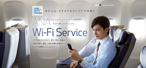 ANA to Offer Free In-Flight Wi-Fi
